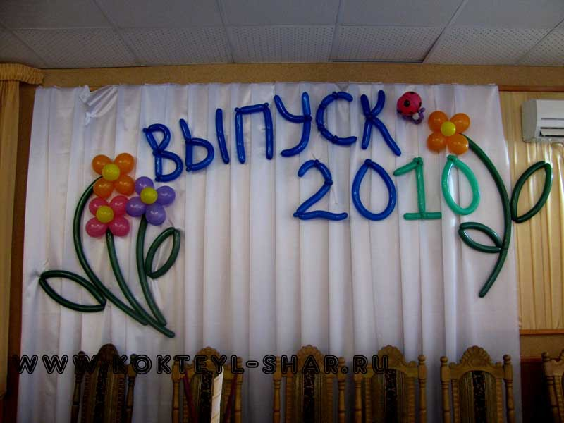Оформления зала на выпускной в школе своими руками
